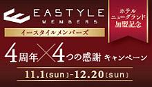 イースタイルメンバーズ4周年×4つの感謝キャンペーン
