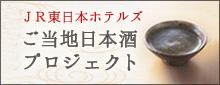 ご当地日本酒プロジェクト