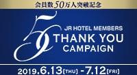 会員数50万人突破記念 50 THANK YOU CAMPAIGN