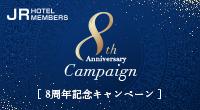 JR HOTEL MEMBERS 8周年記念キャンペーン