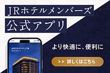 「JRホテルメンバーズ」アプリがリリース