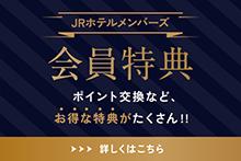 JR東日本ホテルズの会員組織 EASTYLE MEMBERS
