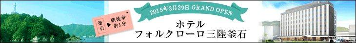 2015年3月29日 GRAND OPEN ホテルフォルクローロ三陸釜石