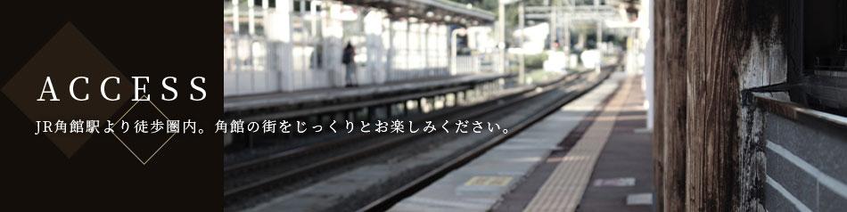 ACCESS JR角館駅より徒歩圏内。角館の街をじっくりとお楽しみください。